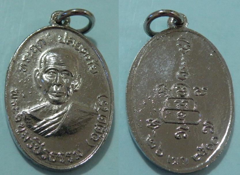 เหรียญพระครูวิบูลวชิรธรรม (หลวงพ่อหว่าง) รุ่นแรก ปี2510 บล๊อกนิยม ป. ตก บล็อก 3