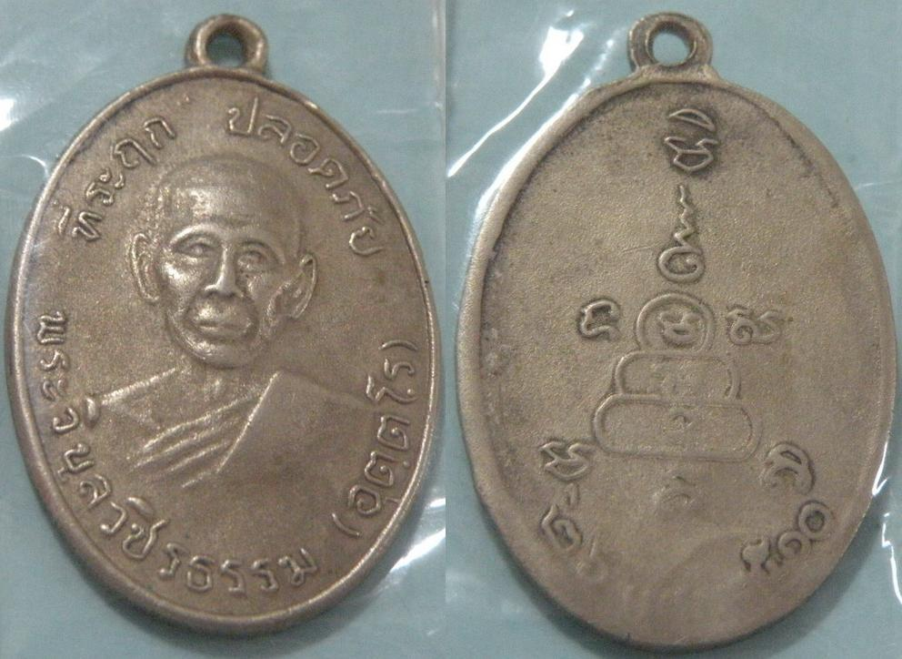 พระเครื่อง  เหรียญพระครูวิบูลวชิรธรรม (หลวงพ่อหว่าง) รุ่นแรก ปี2510 บล๊อกธรรมดา2