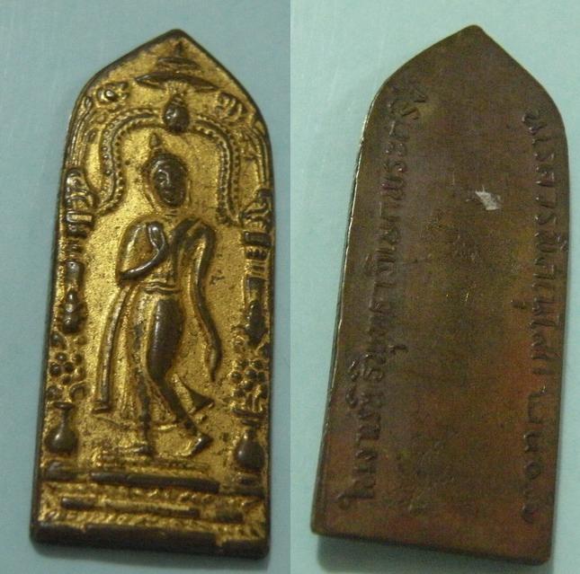พระเครื่อง พระลีลา ในงานพิธีพุทธาภิเษกพระกริ่งนเรศวรวังจันทร์ ปี 2507 เนื้อทองเหลือง