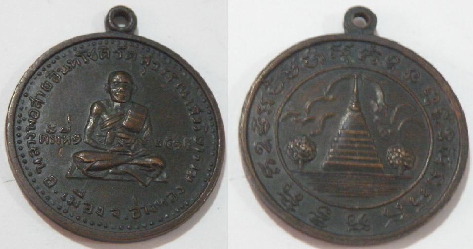 พระเครื่อง เหรียญหลวงพ่อสาย อินทโชติ วัดสุวรรณเสวริยาราม ครั้งที่ 1 อ.เมือง จ.อ่างทอง ปี 2515 เนื้อท