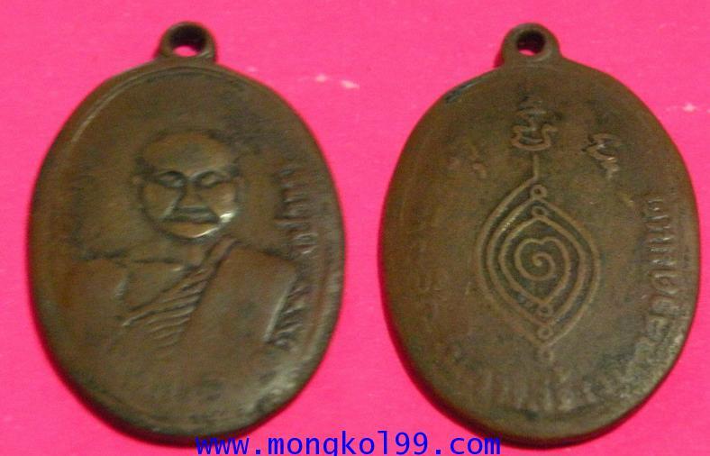 พระเครื่อง เหรียญหลวงพ่อปาน วัดบางนมโค ที่รฤกในการสร้างหอสวดมนต์ เนื้อทองแดง