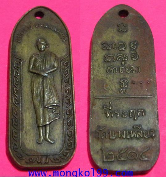 พระเครื่อง เหรียญหลวงพ่อเกษม วัดนางเหลียว รุ่นแรก ปี 2514 เนื้อฝาบาตร