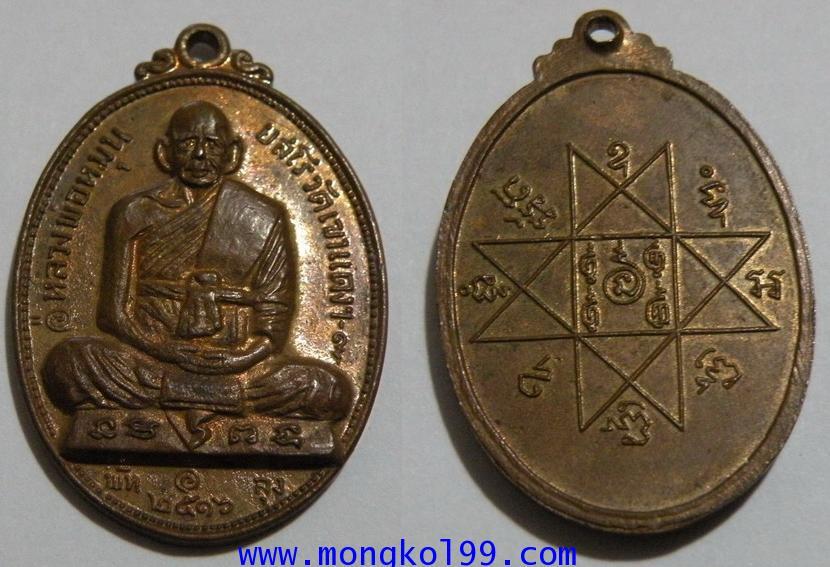 พระเครื่อง เหรียญหลวงพ่อหมุน อสโร วัดเขาแดง จ.พัทลุง ปี 2516 รุ่นแรก พิมพ์ใหญ่ เนื้อทองแดง
