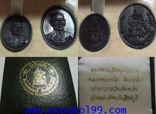 พระเครื่อง เหรียญหล่อฉีด หลวงพ่อจรัญ วัดอัมพวัน จ.สิงห์บุรี พร้อมกล่องเดิมจากวัด 2 เหรียญ