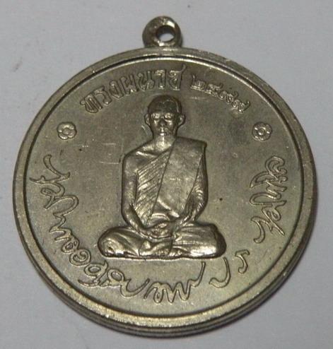 เหรียญในหลวงทรงผนวช วัดบวรนิเวศ รุ่นแรก ปี 2508 เนื้ออาบาก้า สภาพสวย