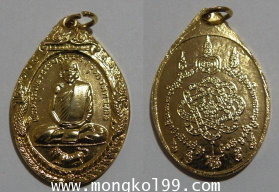 พระเครื่อง เหรียญพระครูสมุทรธรรมสุนทร หลวงพ่อสุด วัดกาหลง เนื้อทองแดงกะไหล่ทอง