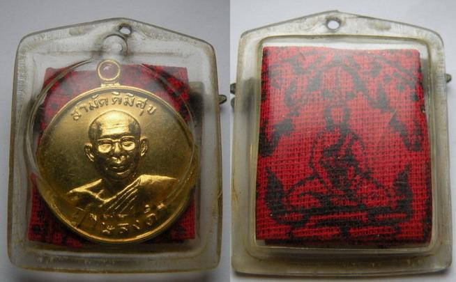 พระเครื่อง เหรียญสามัคคีมีสุข หลังผ้ายัญ  หลวงพ่อฤษีลิงดำ วัดท่าซุง อุทัยธานี
