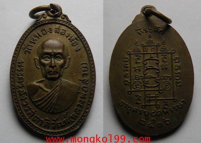 เหรียญพระครูสังวรสุตาภิวัฒน์(หลวงพ่อสาย) วัดหนองสองห้อง  ปี 2516 เนื้อฝาบาตร