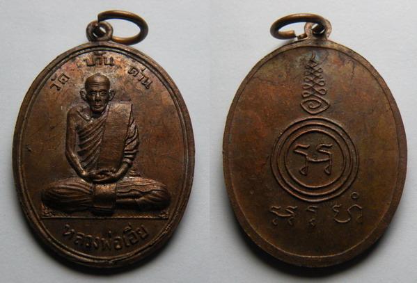 พระเครื่อง เหรียญหลวงพ่อเอีย วัดบ้านด่าน รุ่น 4 เนื้อทองแดง มีจาร