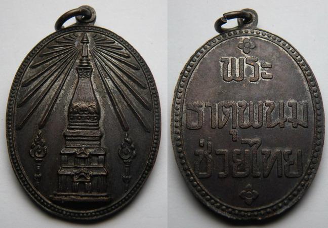 พระเครื่อง เหรียญพระธาตุพนม ช่วยไทย เนื้อทองแดงรมดำ ปี 2518