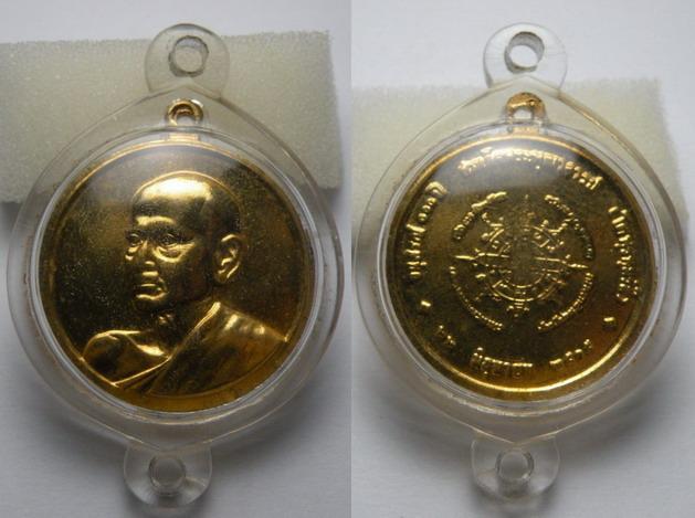 พระเครื่อง  เหรียญสมเด็จพุทธจารย์โตพรหมรังสี วัดระฆัง รุ่น 100 ปี พิมพ์กลาง เนื้อทองแดงกะไหล่ทอง พิม