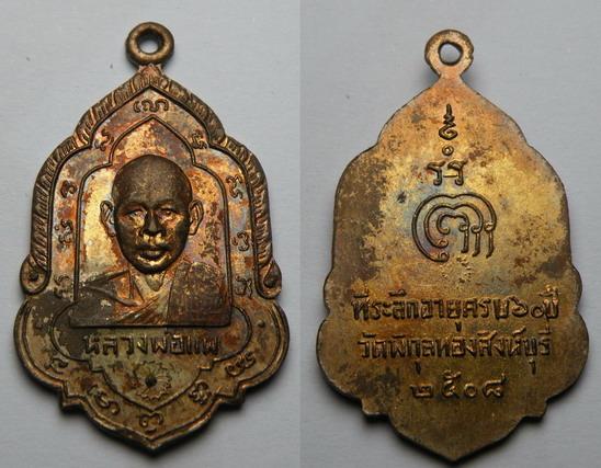 พระเครื่อง  เหรียญหลวงพ่อแพ วัดพิกุลทอง ที่ระลึกอายุครบ 60 ปี พ.ศ. 2508 เนื้อทองแดงกะไหล่ทอง