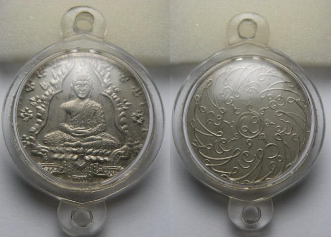 พระเครื่อง เหรียญพระแก้วมรกต ฉลอง 150 ปี ปี 2475 เนื้ออาบาก้า