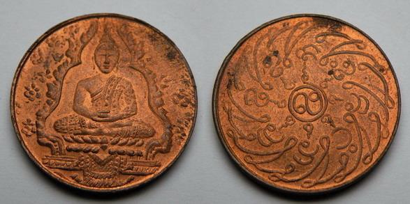 พระเครื่อง เหรียญพระแก้วมรกต ฉลอง 150 ปี พ.ศ. 2475 เนื้อทองแดงผิวไฟเดิมๆ