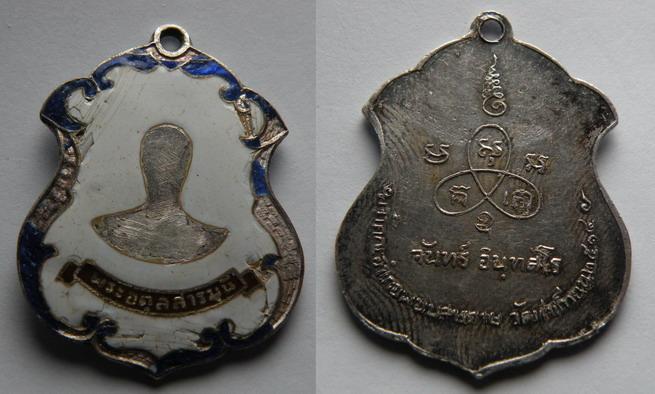 พระเครื่อง เหรียญพระอตุลสารมุนี หลวงพ่อจันทร์ อินทสโร เจ้าคณะอำเภอพนมสารคาม วัดท่าเกวียน ปี 2514