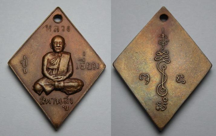 พระเครื่อง เหรียญหลวงพ่อเอี่ยม วัดสะพานสูง พิมพ์ข้าวหลามตัด  พิมพ์นิยมเนื้อทองแดง 1