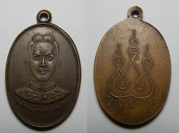 เหรียญรุ่นแรกเจ้าพ่อพญาแล จังหวัดชัยภูมิ ปี2496 เนื้อทองแดง2