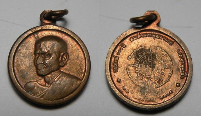 พระเครื่อง เหรียญสมเด็จพุทธจารย์โตพรหมรังสี วัดระฆัง รุ่น 100 ปี พิมพ์เล็ก เนื้อทองแดง