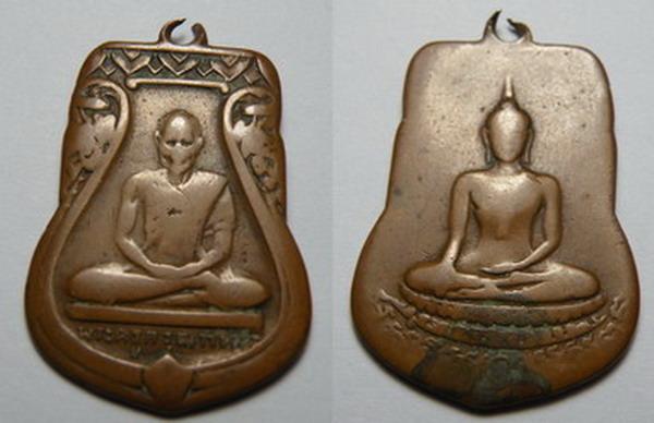 เหรียญหลวงปู่เผือก วัดกิ่งแก้ว ยันต์ครู ปี 2496 เนื้อทองแดง