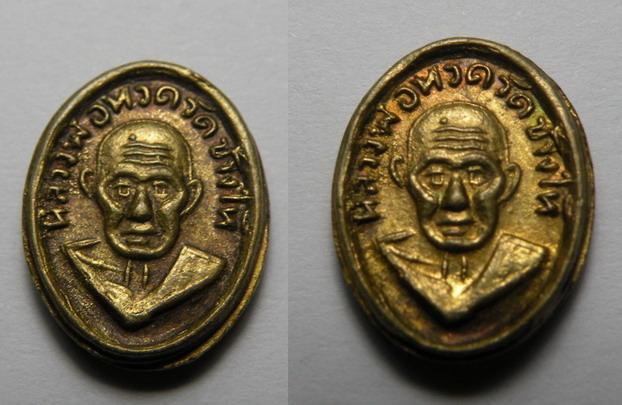 พระเครื่อง หัวแหวนหลวงปู่ทวด วัดช้างไห้ เนื้อทองแดงกะไหล่ทอง 2 เหรียญประกบหน้าหลัง