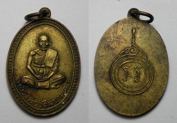 พระเครื่อง เหรียญปู่สุข วัดปากคลองมะขามเฒ่า เนื้อทองแดงกะไหล่อทอง