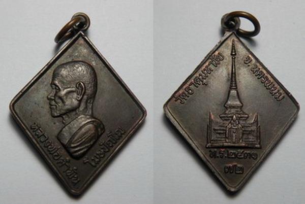 เหรียญพิมพ์ล้อแม๊กพระครูสุทนทรธรรมโฆษิต (คำพันธ์) วัดธาตุมหาชัย  รุ่น ท.ร. 2531 อายุ 72 ปี เนื้อทองแ