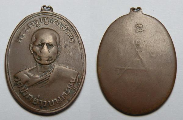 พระเครื่อง  เหรียญพระครูญาณสาคร วัดอ่าวบางตะบูน รุ่นแรก เนื้อทองแดง