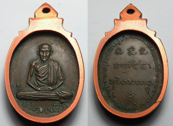 พระเครื่อง เหรียญหลวงพ่อเกษม เขมโก รุ่นอนุสรณ์สร้างอุโบสถ วัดพลับพลา จ.นนทบุรี ปี 2517 เนื้อทองแดง