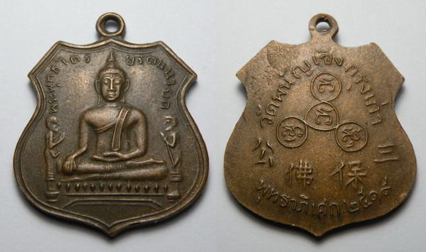 พระเครื่อง  เหรียญหลวงพ่อโต วัดพนัญเชิง ปี 2519 เนื้อทองแดง