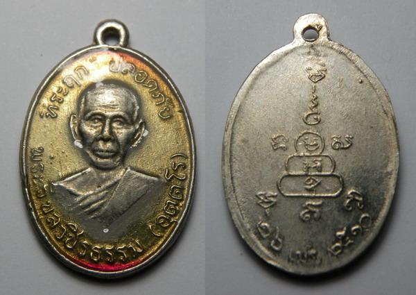 พระเครื่อง  เหรียญพระครูวิบูลวชิรธรรม (หลวงพ่อหว่าง) รุ่นแรก ปี2510 บล๊อกธรรมดา