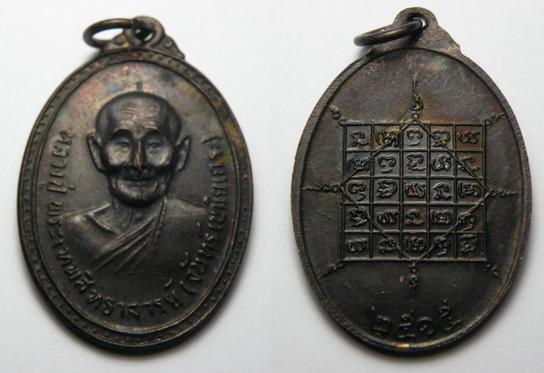 พระเครื่อง  เหรียญพระเทพสิทธาจารย์ จันทร์ เขมมิยเถระ ปี 2515 เนื้อทองแดงรมดำ จ.นครพนม เหรียญที่ 1