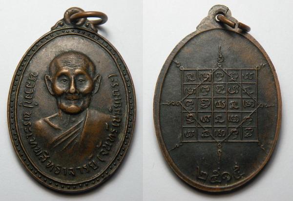 พระเครื่อง  เหรียญพระเทพสิทธาจารย์ จันทร์ เขมมิยเถระ ปี 2515 เนื้อทองแดงรมดำ จ.นครพนม เหรียญที่ 2