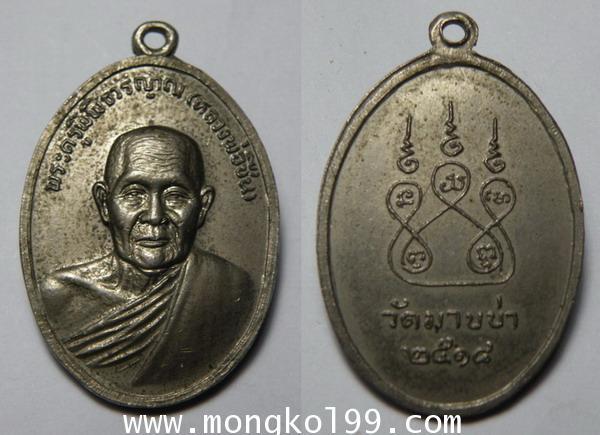 พระเครื่อง เหรียญพระครูพิพิธวรญาณ หลวงพ่อชื่น วัดมาบข่า จ.ระยอง ปี 2518 เนื้ออาบาก้า