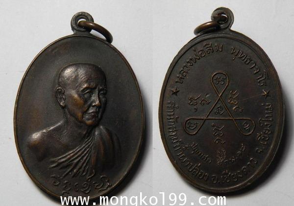 พระเครื่อง เหรียญหลวงพ่อสิม พุทธจาโร สำนักสงฆ์ วัดถ้ำผาป่อง อ.เชียงดาว จ.เชียงใหม่ ปี 2518 เนื้อทองแ