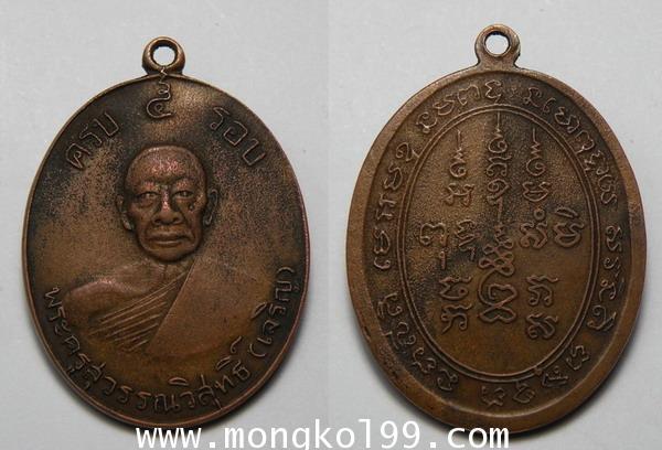 พระเครื่อง เหรียญหลวงพ่อเจริญ พระครูสุวรรณวิสุทธิ (เจริญ) ครบ 5 รอบ รุ่นแรก เนื้อทองแดง