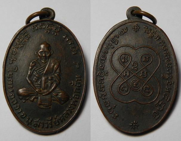 พระเครื่อง เหรียญที่ระลึกในการฉลองอนุสาวรีย์ หลวงพ่อกลั่น วัดพระญาติ เนื้อทองแดง