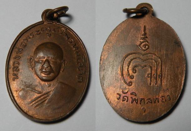 พระเครื่อง เหรียญพระครูพรหมโสภิต หลวงพ่อแพ วัดพิกุลทอง รุ่นแรก เนื้อทองแดงผิวไฟ