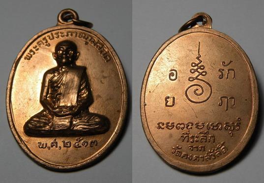 พระเครื่อง เหรียญพระครูประภาตภูมิสถิต ปี 2513 เนื้อทองแดงผิวไฟ วัดใต้ท่าตก อ.ปากพนัง จ.นครศรีธรรมราช