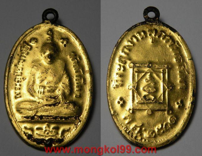 พระเครื่อง เหรียญหลวงพ่ออี๋ ที่ระลึกงานผูกพัทธสีมา (พิมพ์นิยม) เนื้อทองแดง ลงรักษ์ปิดทองเดิม ปี 2511