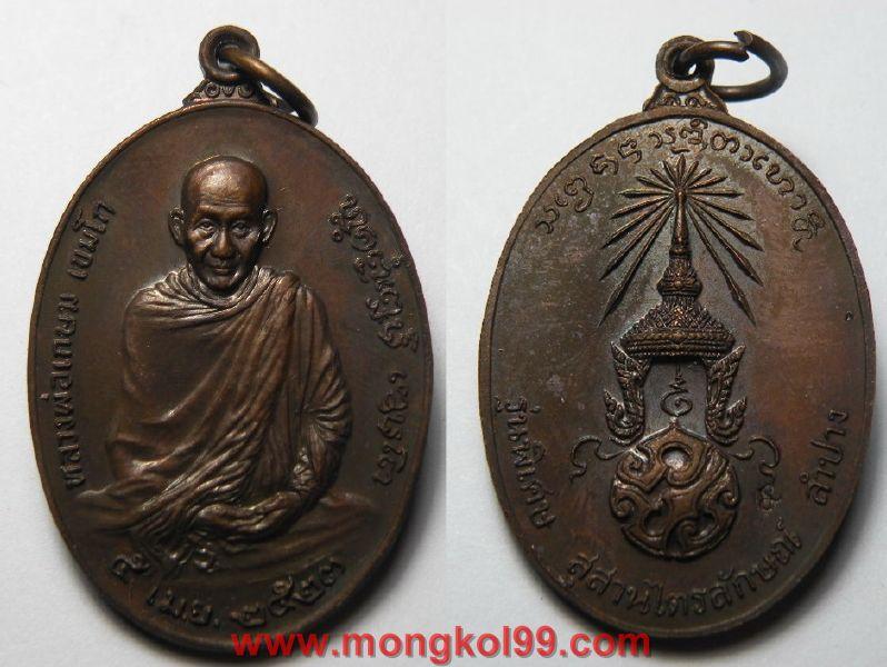พระเครื่อง เหรียญหลวงพ่อเกษม เขมโก สุสานไตรลักษณ์ รุ่นพิเศษ ปี 2523 เนื้อทองแดง มันรมปู