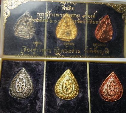 พระเครื่อง เหรียญพระแก้วมรกต 3 ฤดู ที่ระลึกการสร้างพระประธาน 9 องค์  รุ่นสมโภชน์ 200 ปี กรุงรัตนโกสิ