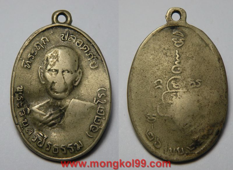 เหรียญพระครูวิบูลวชิรธรรม (หลวงพ่อหว่าง) รุ่นแรก ปี2510 บล๊อกนิยม