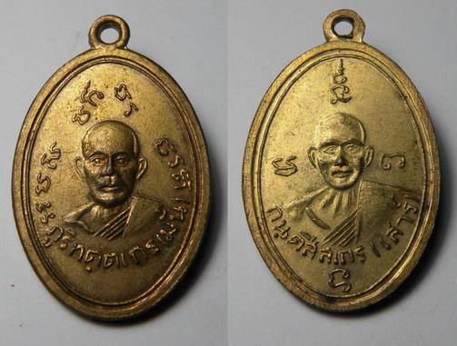 พระเครื่อง เหรียญอาจารย์มั่น อาจารย์เสาร์ เนื้อทองแดงกะไหล่ทอง