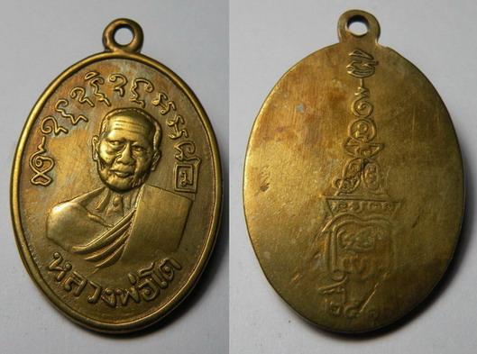 พระเครื่อง เหรียญหลวงพ่อโต วัดเขาบ่อทอง จ.ระยอง ปี 2510 เนื้อฝาบาตร