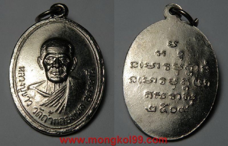 พระเครื่อง เหรียญหลวงปู่ขาว อลานโย รุ่นแรก ปี 2509
