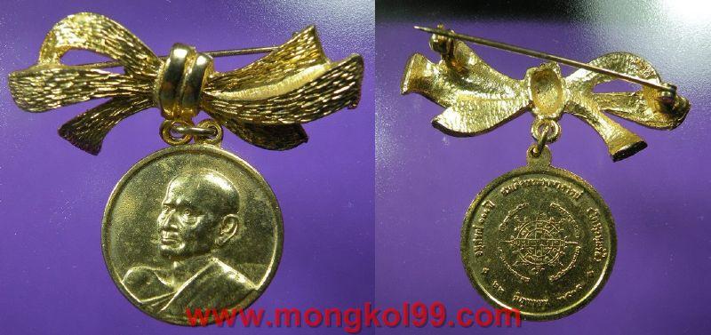 เหรียญสมเด็จพุทธจารย์โตพรหมรังสี วัดระฆัง รุ่น 100 ปี พิมพ์กลาง เนื้อทองแดงกะไหล่ทอง พิมพ์กรรมการ