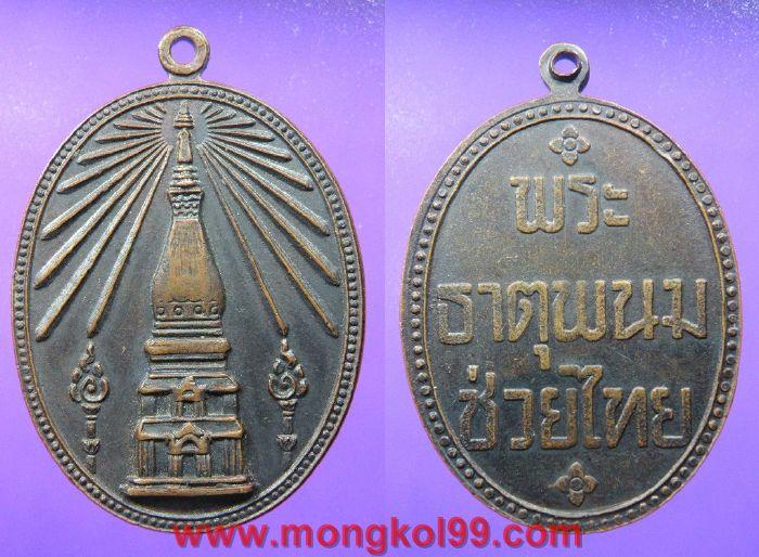 พระเครื่่อง เหรียญพระธาตุพนม ที่่ระลึกในงานพระราชพิธีสมโภชพระบรมสารีริกธาตุ ปี2518  พิมพ์รูปไข่ เนื้
