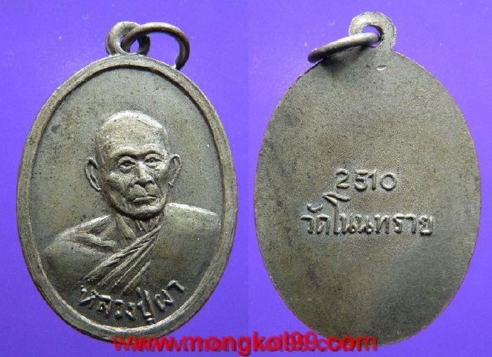 พระเครื่อง เหรียญปั้ม หลวงปู่ผา วัดโนนทรายบ้านเมืองกลาง ชัยภูมิ ปี2510 เนื้ออาบาก้า