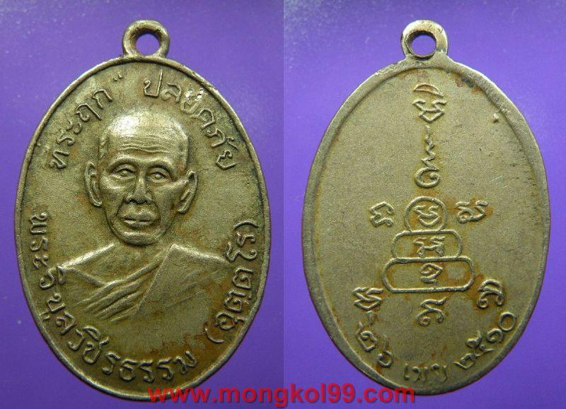 พระเครื่อง เหรียญปั้ม พระครูวิบูลวชิรธรรม (หลวงพ่อหว่าง) รุ่นแรก ปี2510 บล๊อกนิยม ป. ตก บล็อก 3