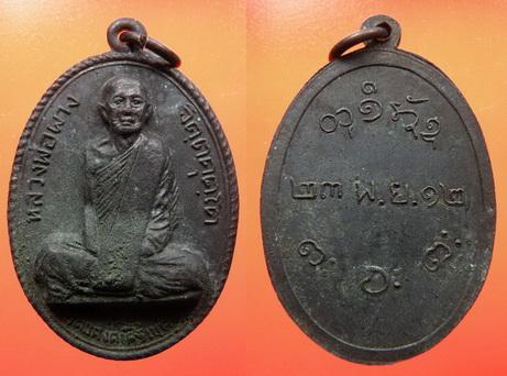 พระเครื่อง พระเหรียญหลวงพ่อฝาง วัดคงคาราม รุ่นแรก พิมพ์คงคา เนื้อทองแดงรมดำ บล็อคธรรมดา